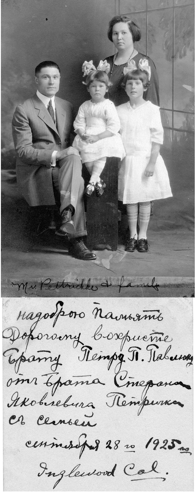 Mr. Pettrichko and Family